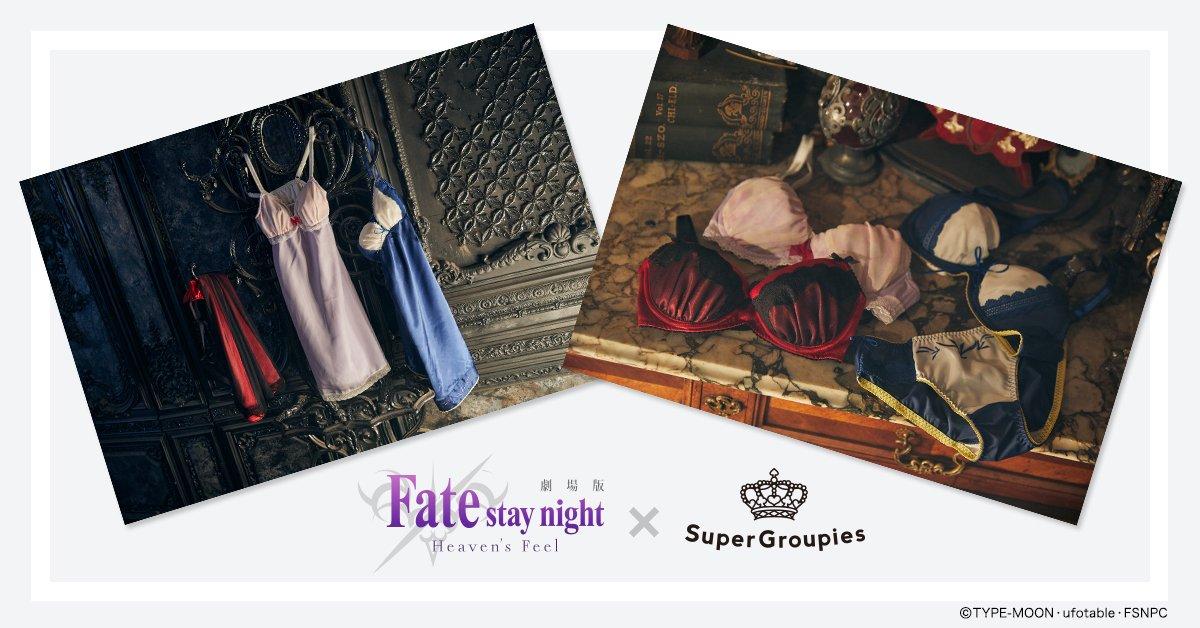 test ツイッターメディア - 【再販売スタート🎀】  劇場版「Fate/stay night[Heaven's Feel]」とのコラボランジェリーを限定再販中💗  間桐 桜、遠坂 凛、セイバーの3人をそれぞれイメージしたランジェリーを身にまとい、マスターやサーヴァントのような気高さを手に入れませんか? #fate_sn_anime https://t.co/rZVVlP52tI https://t.co/Wr3is5mtV2