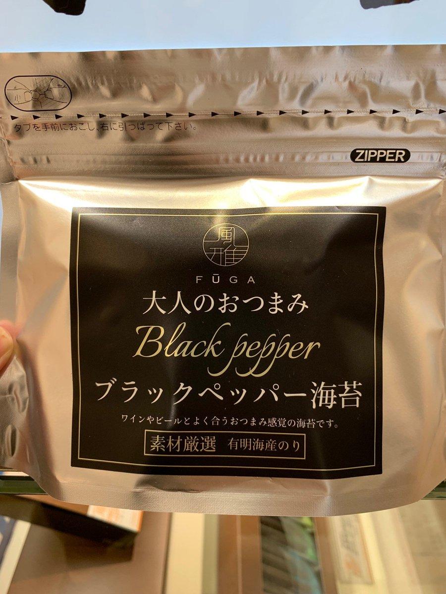 """test ツイッターメディア - 新発売!""""大人のブラックペッパーのり""""はいかがでしょうか😊?大人のバター風味のりに続き、おつまみ感覚でお召し上がりいただけます✨さわやかな強い香りと、口に入れた瞬間のピリッとする辛さが特徴です‼ 大人のブラックペッパー海苔 756円 ■地階「風雅巻き」 https://t.co/mit9HfvGhA"""