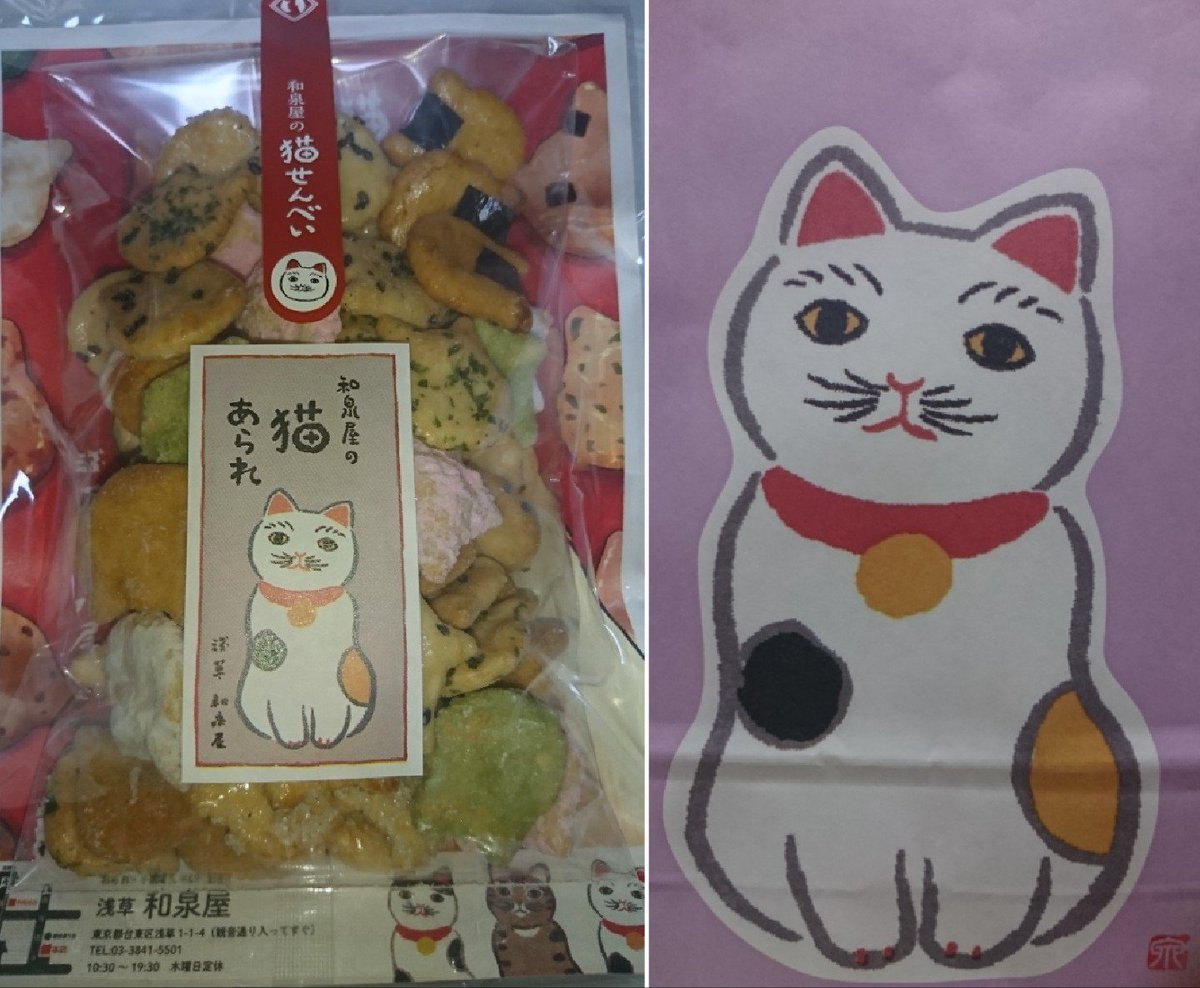 test ツイッターメディア - 浅草和泉屋 猫煎餅 https://t.co/t8vBuY7uE7
