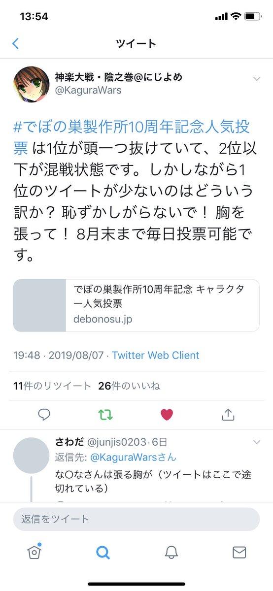 test ツイッターメディア - @kanatsuki_isyu 神楽大戦の公式垢の情報です いつやったかはわかりませんが、以前行われた人気投票では紅神楽の護が一位になったとかなんとか…どうなるでしょうね…! https://t.co/rdtrEN0TuB