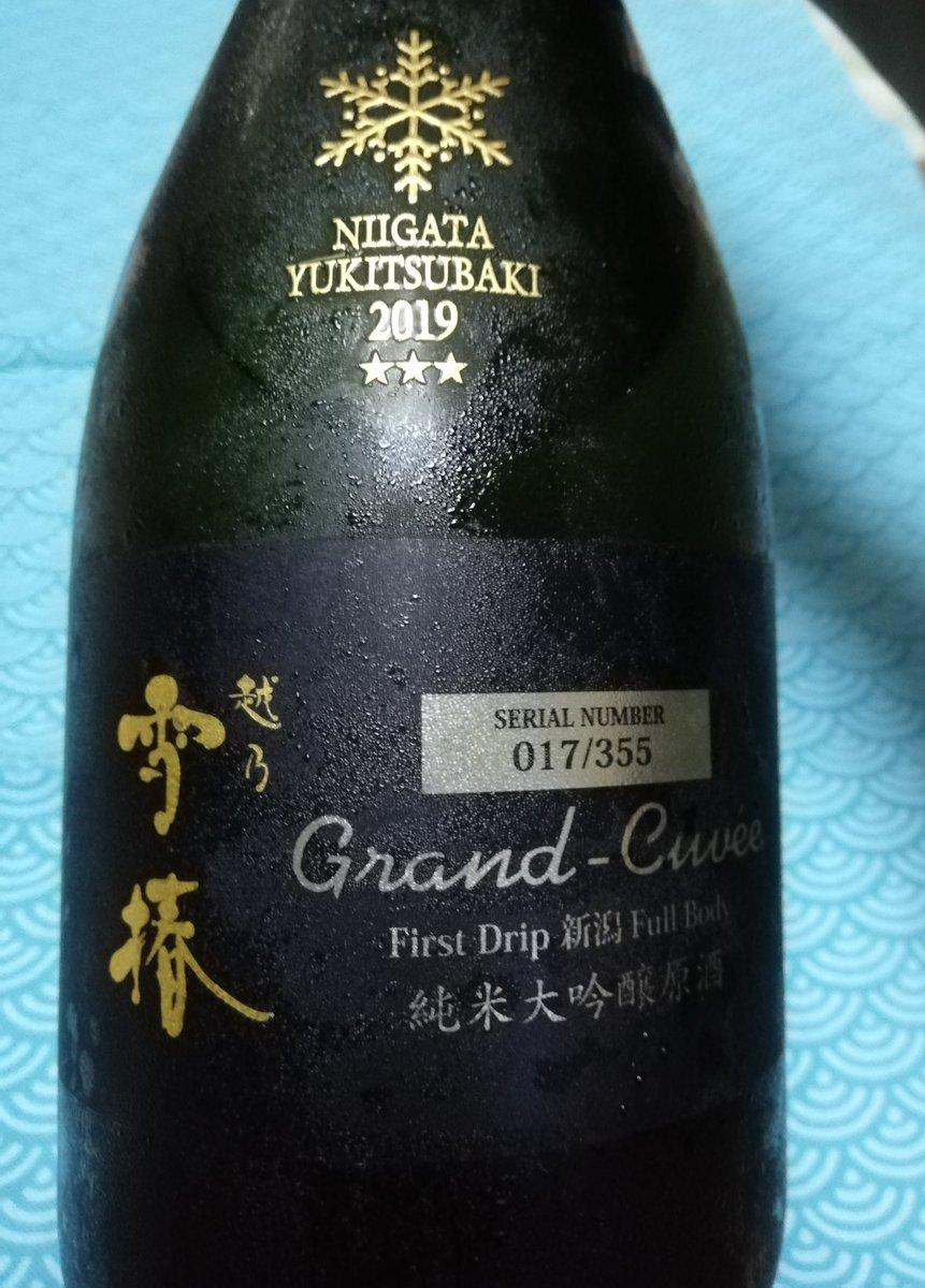 test ツイッターメディア - とっておきの秘蔵酒がとっておきすぎる。  越乃雪椿 グラン・キュヴェ 純米大吟醸原酒  吟醸香ぶわっ! 口に含むと微炭酸と一緒に日本酒のいいところだけ詰めました!っていうような甘みと香りがぶわっ!と広がる。 https://t.co/MnKFVXg6eW