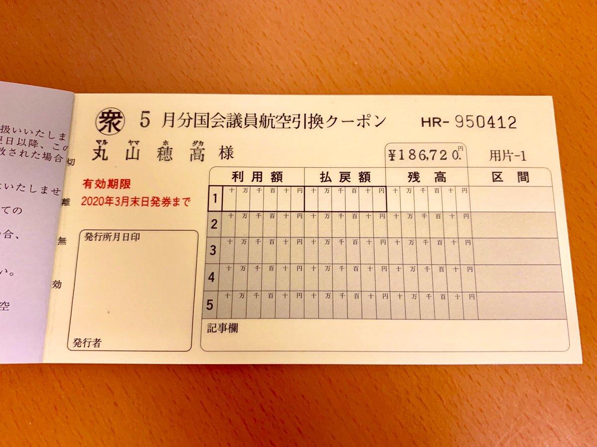 丸山穂高 グリーン車 世論喚起 ファーストクラス 年万円以上国内便乗り放題に関連した画像-04