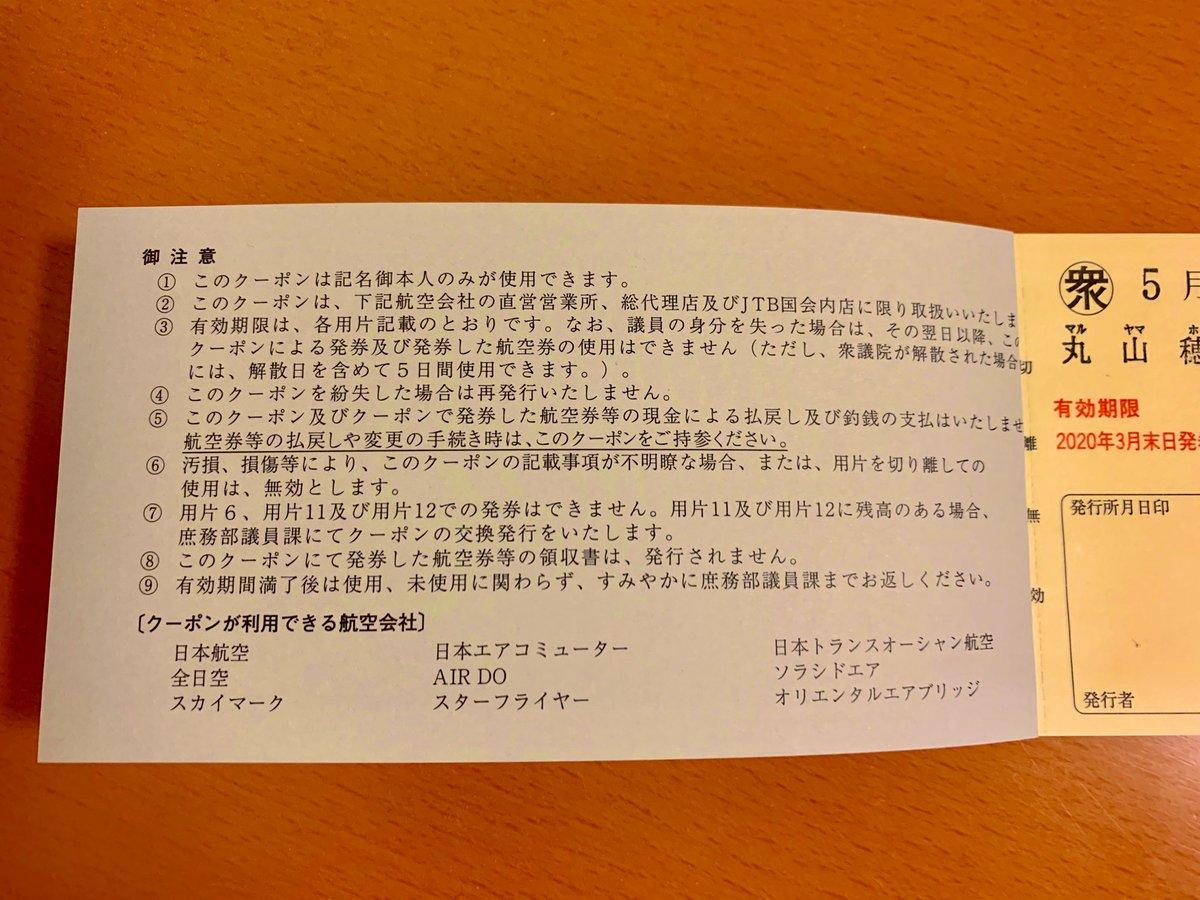 丸山穂高 グリーン車 世論喚起 ファーストクラス 年万円以上国内便乗り放題に関連した画像-03