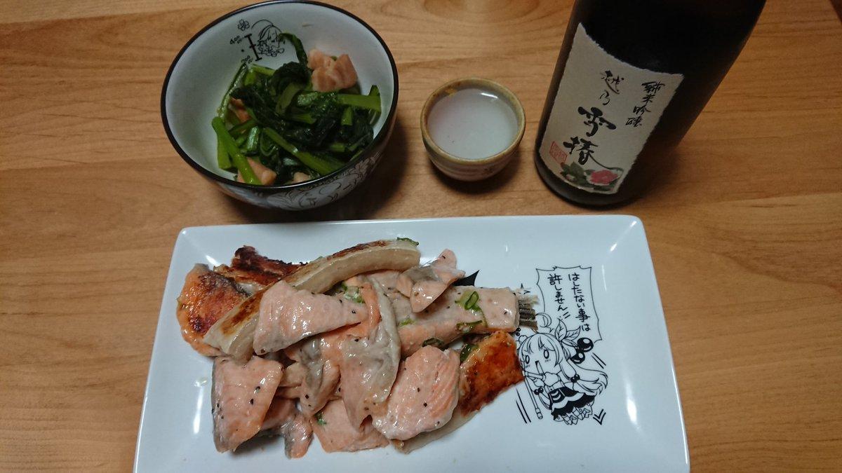 test ツイッターメディア - 純米吟醸 越乃雪椿です。 肴は、鮭の塩焼きと小松菜のバター炒め。 明日、明後日と仕事ですけどね。 https://t.co/74f2dt8VWt