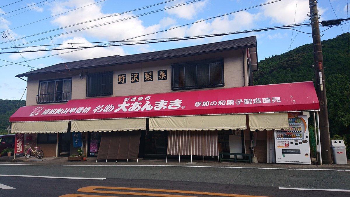 test ツイッターメディア - 前にもツイートしたことがあると思うが、大あんまきと言えば、奥山方広寺の前にある野沢製菓さんのこれ。幅9×厚さ4×長さ17cmであんこぎっしり。マグカップとの比較で大きさを感じて頂けるだろうか。浜名湖近辺に遊びに行かれる際はどーぞ。浜松駅からバス有り。 https://t.co/swjhQiMBKf