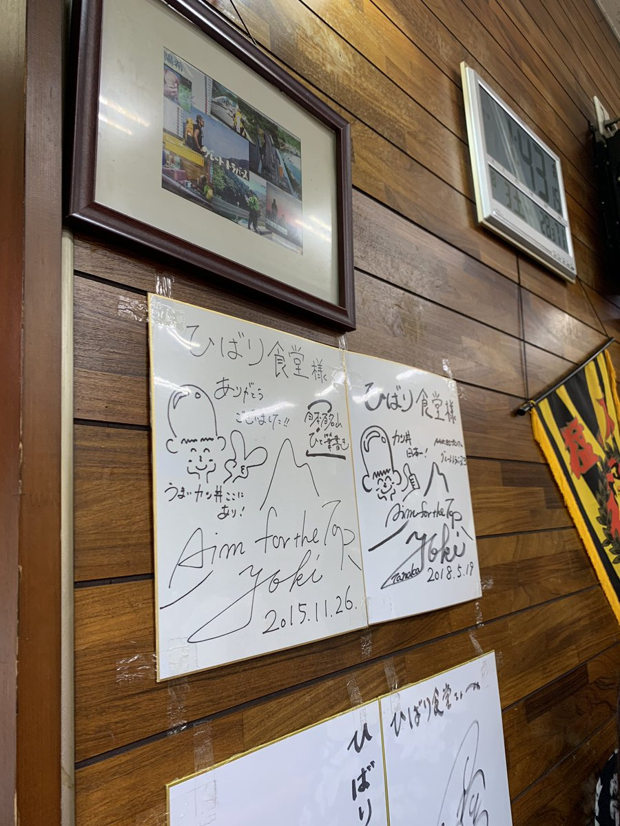 test ツイッターメディア - ひばり食堂にて。霧の森大福を買うついでに。このボリュームでなんと800円っ!安いっ!(◎_◎;)よーきさんのサインも見れて感激っ❤️ https://t.co/MeyipaP98B
