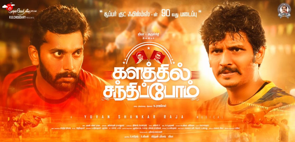 Very happy to release the 1stlook   of @Actorjiiva @arulnithitamil @mohan_manjima @priya_Bshankar *er @Nrajasekar directorial  @Supergoodfilms production no 90 titled  #KalathilSandhippom @mounamravi @RIAZtheboss wishing the best of luck to the whole team.