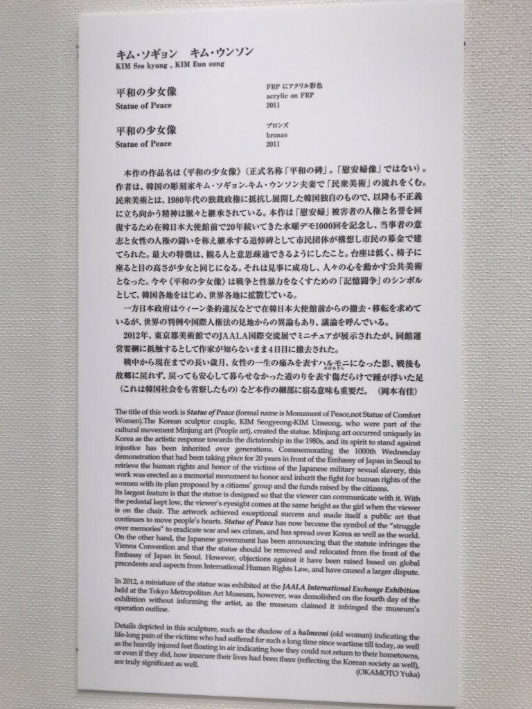 あいちトリエンナーレ 慰安婦 朝日新聞 世耕大臣 経産省に関連した画像-02