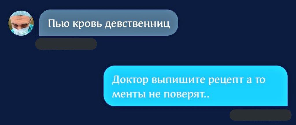 Доктора Девственниц