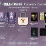 【8月10日公演物販情報】                               いよいよ今週末に迫った『幻想水滸伝×JAGMO Orchestra Concert Tour Vol.2』の会場限定物販の内容と販売時間をお知らせします!                                                              今回の公演に合わせて制作しました、アレンジCDやピアノソロ楽譜集を始め、公演をより楽しめる豪華なラインナップをお届けします!