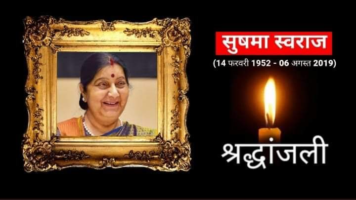 Heartfelt condolences to the tall leader who was respected and loved by all the people across all political spectrum. Someone who helped people from all nationalities. Take a bow, Sushma Swaraj ji. You will be missed...  #RIP #TallLeader #SushmaSwaraj #Respect #Condolences https://t.co/kJdq7YKQ6h