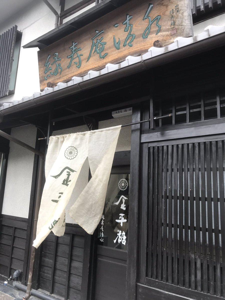 test ツイッターメディア - 緑寿庵清水さんに行けた♡すいかの金平糖がとても美味しかった(╹◡╹) https://t.co/GKjb8UU6Jd