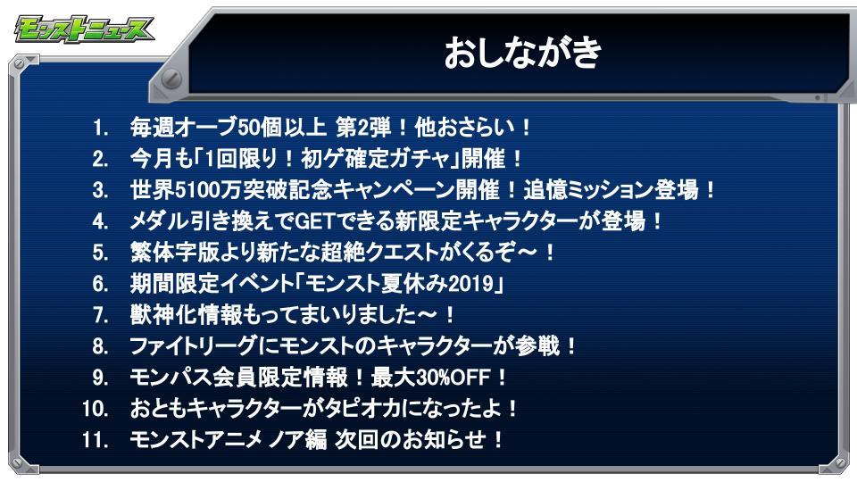 test ツイッターメディア - 【モンストニュース生配信中!📺】  今週のモンストニュースを「XFLAG STORE SHIBUYA」(東京・渋谷)から生配信中! モンストの最新情報をチェックしよう!  視聴はこちら! https://t.co/hs8Sx3NOj3 #モンスト https://t.co/9Qj2vOJSWm