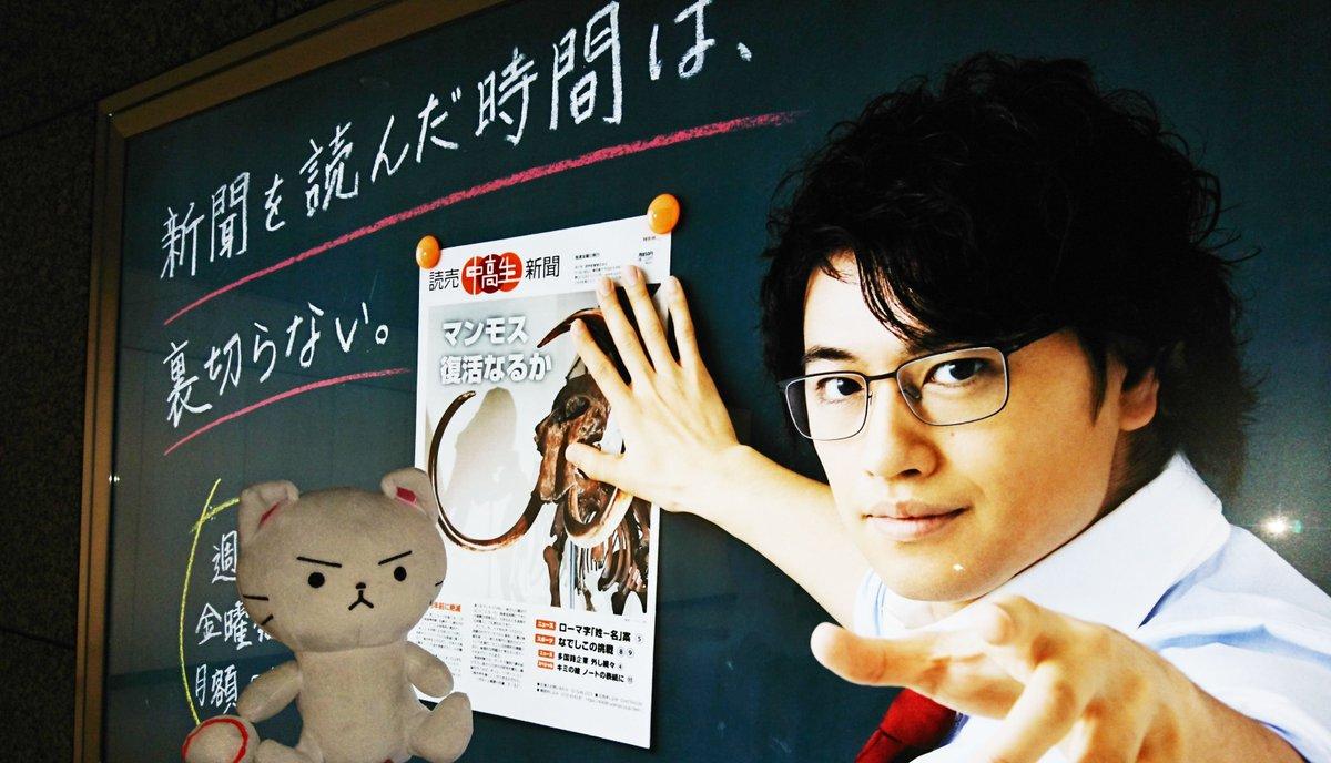 test ツイッターメディア - #読売新聞特別記者 の #斎藤工 さんを起用した #読売中高生新聞 の新ビジュアルが東京・大手町駅のC3出口付近に登場しました。ミー太郎が早速駆けつけ、赤いネクタイにメガネ姿の工さんとパチリ。今後、東京メトロの駅看板に徐々に新ビジュアルがお目見えする予定です。お楽しみに。 https://t.co/4tH3AMlyp7