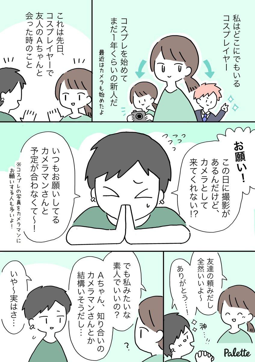 カメコ セクハラマン カメラ 漫画 コスプレに関連した画像-02