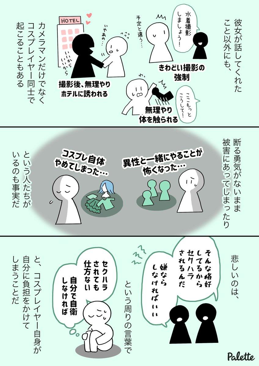 カメコ セクハラマン カメラ 漫画 コスプレに関連した画像-04