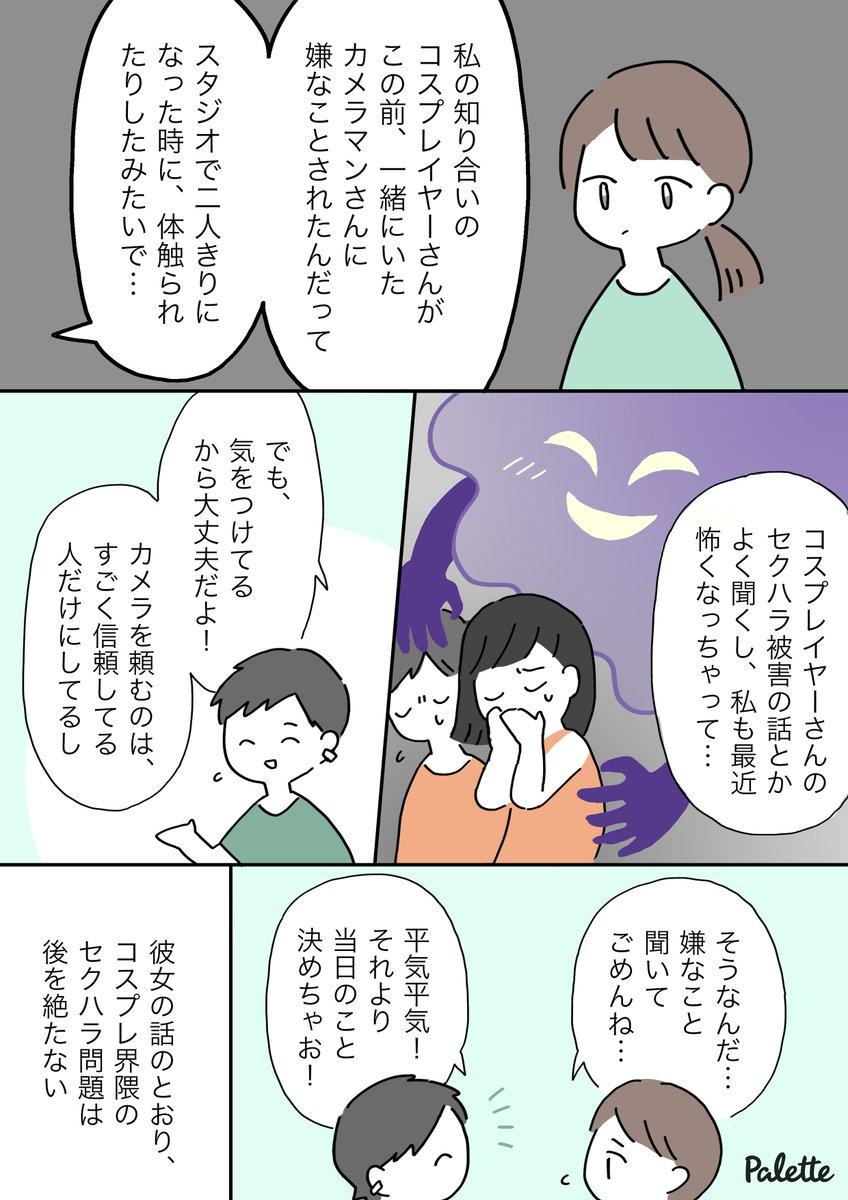 カメコ セクハラマン カメラ 漫画 コスプレに関連した画像-03
