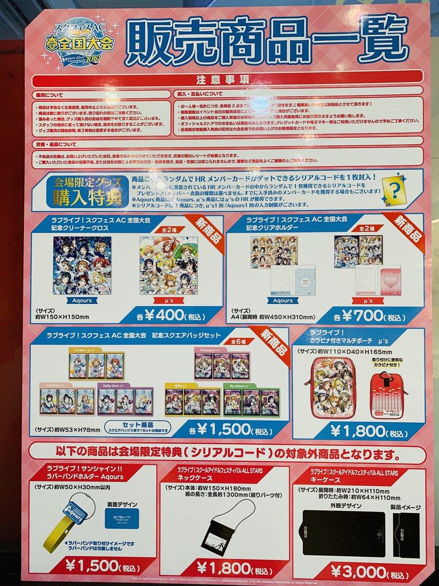 test ツイッターメディア - 【全国大会2019オフィシャルショップ】「GIGAZONE広島駅前店」にて10:00~18:00まで実施!スクフェスACイラストを使用したオリジナルグッズが多数登場しております♪ぜひご来場の際にはチェックしてください!#lovelive #スクフェスAC https://t.co/dy8swkX1TN