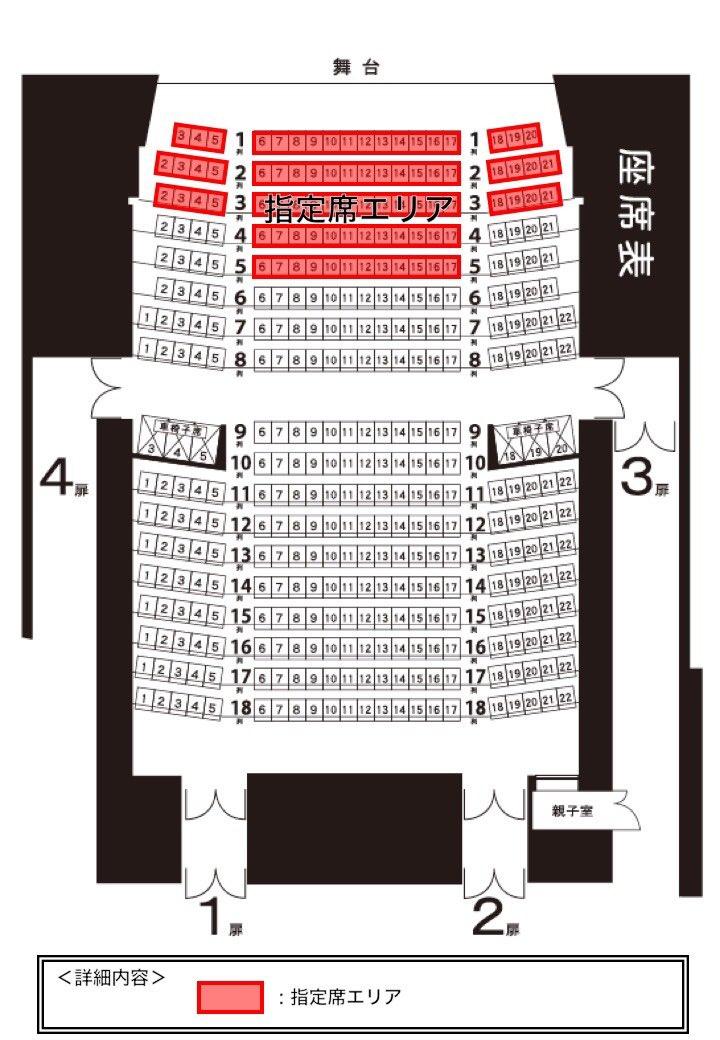 test ツイッターメディア - ミュージカル「星の見た夢」の指定席チケットが販売開始されました!!  写真の赤いエリアが指定席となります。 森君が歌って踊りますよ。榊原もいっぱい動きます。  来てねー!! https://t.co/gcC1Ksi9sq https://t.co/EYBQ4yED0I