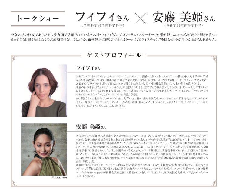test ツイッターメディア - ☆ 中京大学の卒業生イベントのお知らせです。9月28日東京で安藤美姫さんとフィフィのトークショーが開催されます。キャリアの積み重ね方を中心に、同じ時代を生きる皆さんが抱く悩みなどを対談形式で語り合います。 卒業生やそのご友人であれば参加可能です。詳細はこちら ↓ https://t.co/rVLaUxIlJa https://t.co/QwvaBhlbNZ