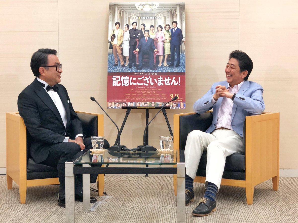 test ツイッターメディア - 中井貴一さんが総理大臣の役を演じると伺い、本日は、来月公開の映画「記憶にございません!」の試写会に参加させていただき、たくさん笑わせて頂きました。脚本、監督の三谷幸喜さんも駆けつけて頂き、制作のご苦労も伺いました。 https://t.co/LZs7q6IShr