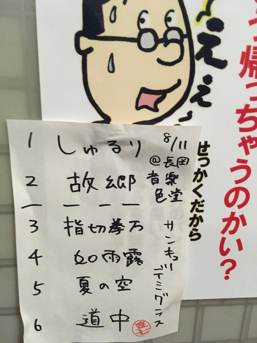 test ツイッターメディア - てなわけで、2日目は長岡は音楽色堂にて絶唱でした。ハイファイとは「ここで二手に分かれよう」作戦です。お互いラストまでがんばろう!  明日は東京は新宿ACB!二郎・・・ですかね・・・?( ・ω・) https://t.co/wGYpQOS0O3