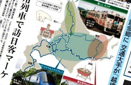 test ツイッターメディア - 【12日のMJ】北海道が観光開拓期を迎えています。けん引するのは東急電鉄やWILLER。豪華観光列車、次世代移動サービス「 #MaaS 」といったノウハウを持ち込みます。 #風っこそうや #ザ・ロイヤルエクスプレス #ゆうマニ  「観光開拓使」本州から北へ 赤字ローカル線は黄金郷https://t.co/QimaCkyF07 https://t.co/EDKRtMu1Kx