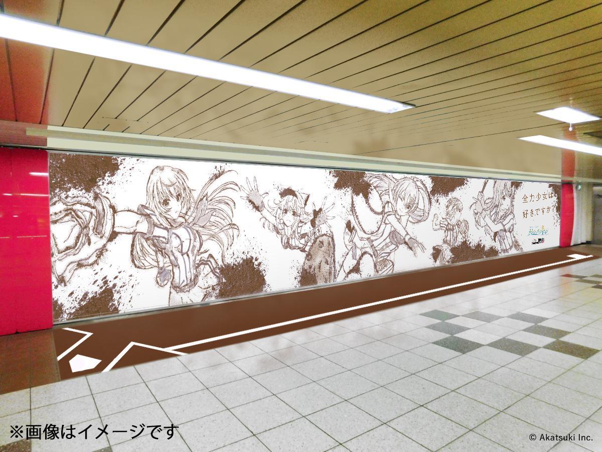 test ツイッターメディア - 本日より<グランドの土を使ったキャラクターアート>を新宿駅メトロプロムナードに掲出中です!  場所:東京メトロ丸ノ内線・新宿駅メトロプロムナード 期間:8月12日〜8月18日(予定)  近くにお立ち寄りの際は、是非お楽しみください✨  ※電鉄、駅、及び駅員へのお問合せはご遠慮ください https://t.co/iGg1oCg4e4