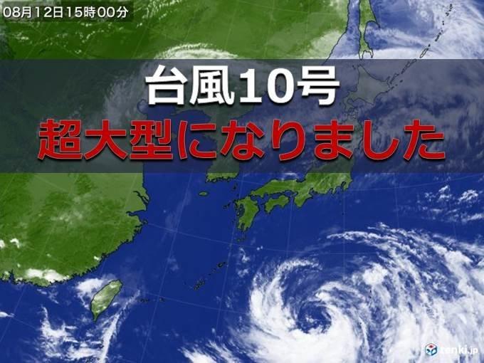 test ツイッターメディア - 警戒を  台風10号 超大型の台風に https://t.co/G9HOFSMwPP @itm_nlab https://t.co/i7ZnsJ2EET