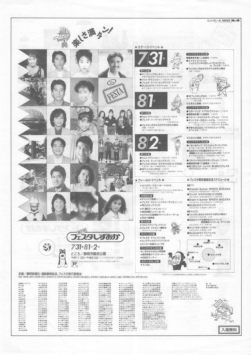 test ツイッターメディア - 1992年のフェスタしずおかのチラシ。この年の出演者はWikiにも出てませんね。美智代目当てで見に行ったので、他の出演者ではMikeは覚えているけど田村英里子、長山洋子、島崎和歌子は記憶がないです。 当日色々とゴタゴタがあって、美智代が「みんなやめよう」と発言したのが懐かしい。 https://t.co/Gq9EfxYi6U