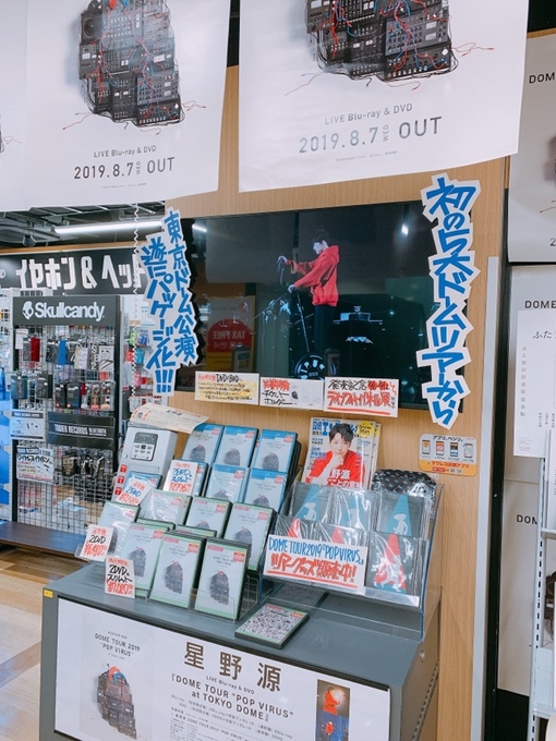 """test ツイッターメディア - 【#星野源】 源さん初の5大ドームツアー「星野源 DOME TOUR 2019""""POP VIRUS""""」より東京ドーム公演を収録した映像 『DOME TOUR """"POP VIRUS"""" at TOKYO DOME』 売れてます🙌  店頭では発売記念企画も開催中✨  パネル展も一緒にチェックして下さい😊✨  #星野源タワレコ https://t.co/mkkZiv663G"""