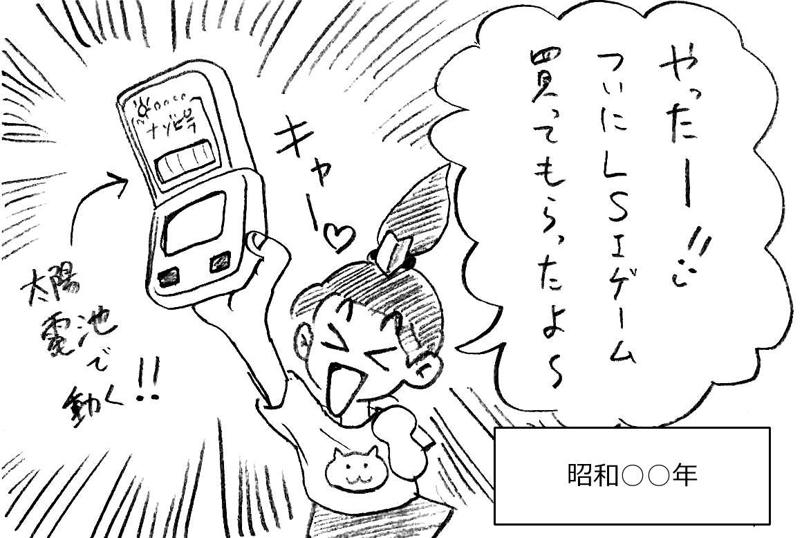 test ツイッターメディア - わかばゲーマーひよ子 第1話「L・S・I 液晶画面に恋した~♪」 ☆他のマンガはブログで! #4コマ漫画 #ゲーム https://t.co/CwQxkND3kR