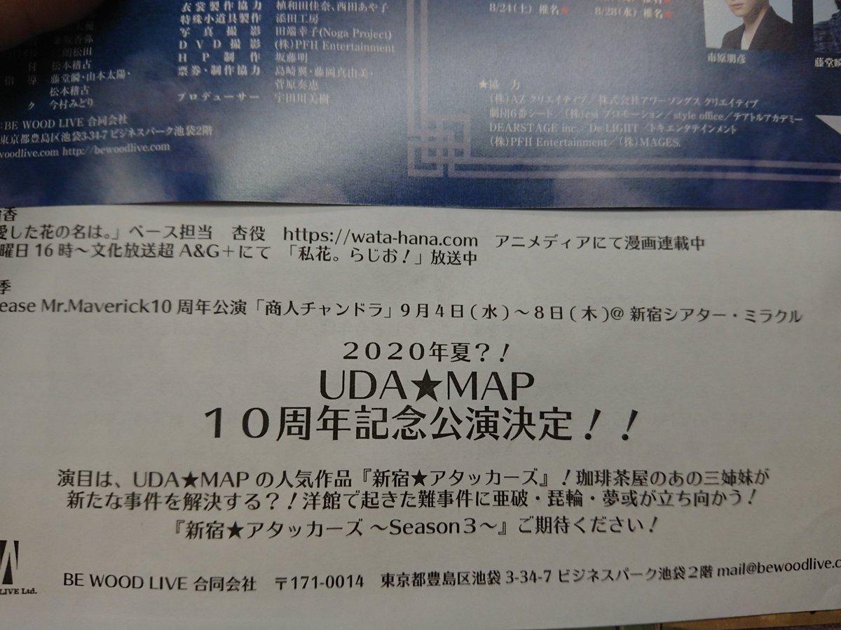 """test ツイッターメディア - そういえばマチネのカーテンコールで宇田川美樹さんが仰ってましたが、来年10周年を迎えるUDA☆MAPはシアターKASSAIを飛び出して、なんと9月にビッグツリーシアターで上演とのこと。  しかも""""新宿☆アタッカーズ~season3~""""でしょ?  もう、熱いお祭り確定ですな(^_^)  #紙風スクレイパー https://t.co/nM0ErpkWJu"""