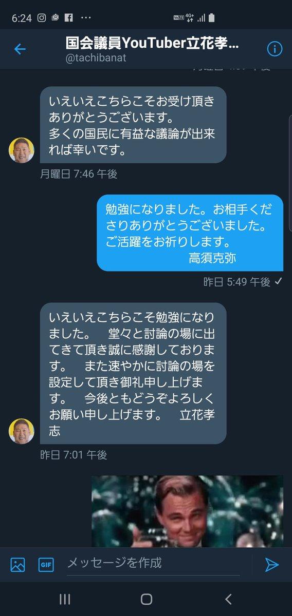 test ツイッターメディア - 僕や高須クリニックに嫌がらせをしているN党の支持者諸君。 僕は立花党首とはすでに仲良しになってるんだから攻撃をやめなさい。 気持ち悪い。 https://t.co/iPcyLoD7l7