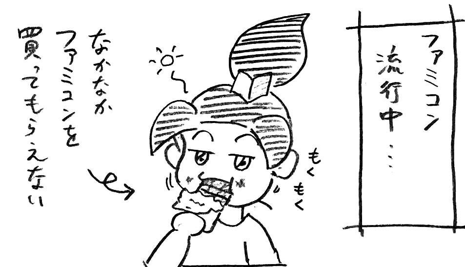 test ツイッターメディア - わかばゲーマーひよ子 第3話「イメトレ」 ☆他のマンガはブログで! #4コマ漫画 #手造り #ファミコン https://t.co/OAETa3NRit