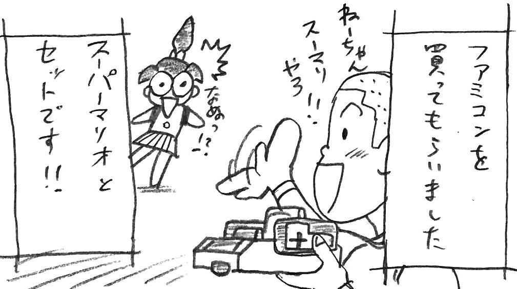 test ツイッターメディア - わかばゲーマーひよ子 第4話「おぼえたて」 ☆他のマンガはブログで! #4コマ漫画 #ファミコン https://t.co/IXK6qjQDM0