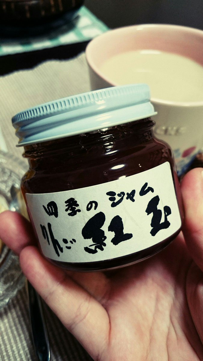 test ツイッターメディア - ラクシュミーで購入した極上はちみつ紅茶をミルクティーにして、ケンジントンティールームのスコーンに、飯島商店(みすず飴のお店)の紅玉ジャム。美味しい!しかない!幸せ~!(о´∀`о) https://t.co/ftnL0pHL6l