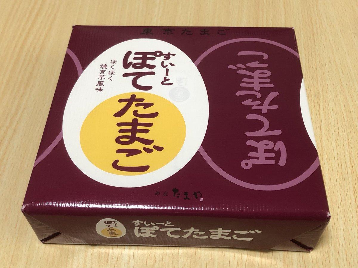 test ツイッターメディア - 東京土産  東京たまご すいーとぽてたまご  ごまたまごの姉妹品で、焼き芋風味でごまたまご同様たまご型のお菓子で、個人的にごまたまごよりも好きかも😋 https://t.co/o9if9tsmgg