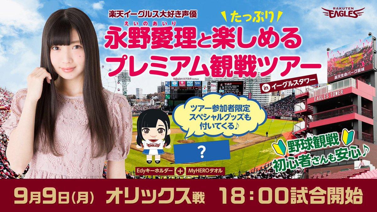 test ツイッターメディア - 9/9(月)は、仙台市出身の声優・永野愛理さん(@eino_airi_staff) のスペシャルイベント🎀  ✨永野愛理と楽しめるプレミアム観戦ツアー✨ タワーで観戦❗ 限定グッズ❗ などなど、いろいろ付いちゃいます♪  チケット購入特典はこちらからご確認できます 👇 https://t.co/uaaBoyg958  #RakutenEagles https://t.co/EOlCQUYD5k