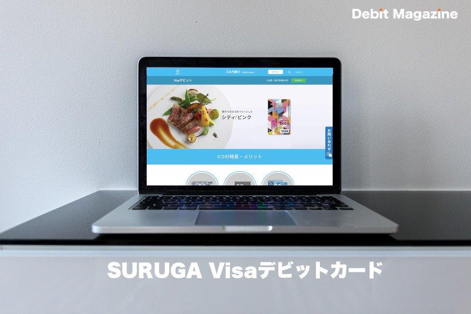 test ツイッターメディア - スルガ銀行のデビットカード(SURUGA Visaデビットカード)メリット・デメリットのまとめ  https://t.co/iRHzHyIRqR #スルガ銀行 https://t.co/R3YPvpoT58