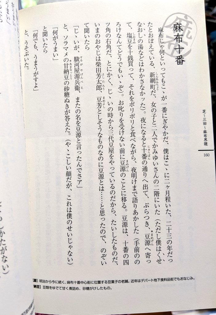 test ツイッターメディア - サトウハチロー「僕の東京地図」 ハチローが昭和11年に新聞に連載していたものを復刊した本。 読んでみると、戦前の東京がいかにモダンで進んでいた都市なのかがよく分かる。 これが殆ど全て戦災で喪われたのだ。 麻布十番の豆源は、いまも健在。 ハチローの文章も、実に良い。 https://t.co/Ps0MtZPIxz