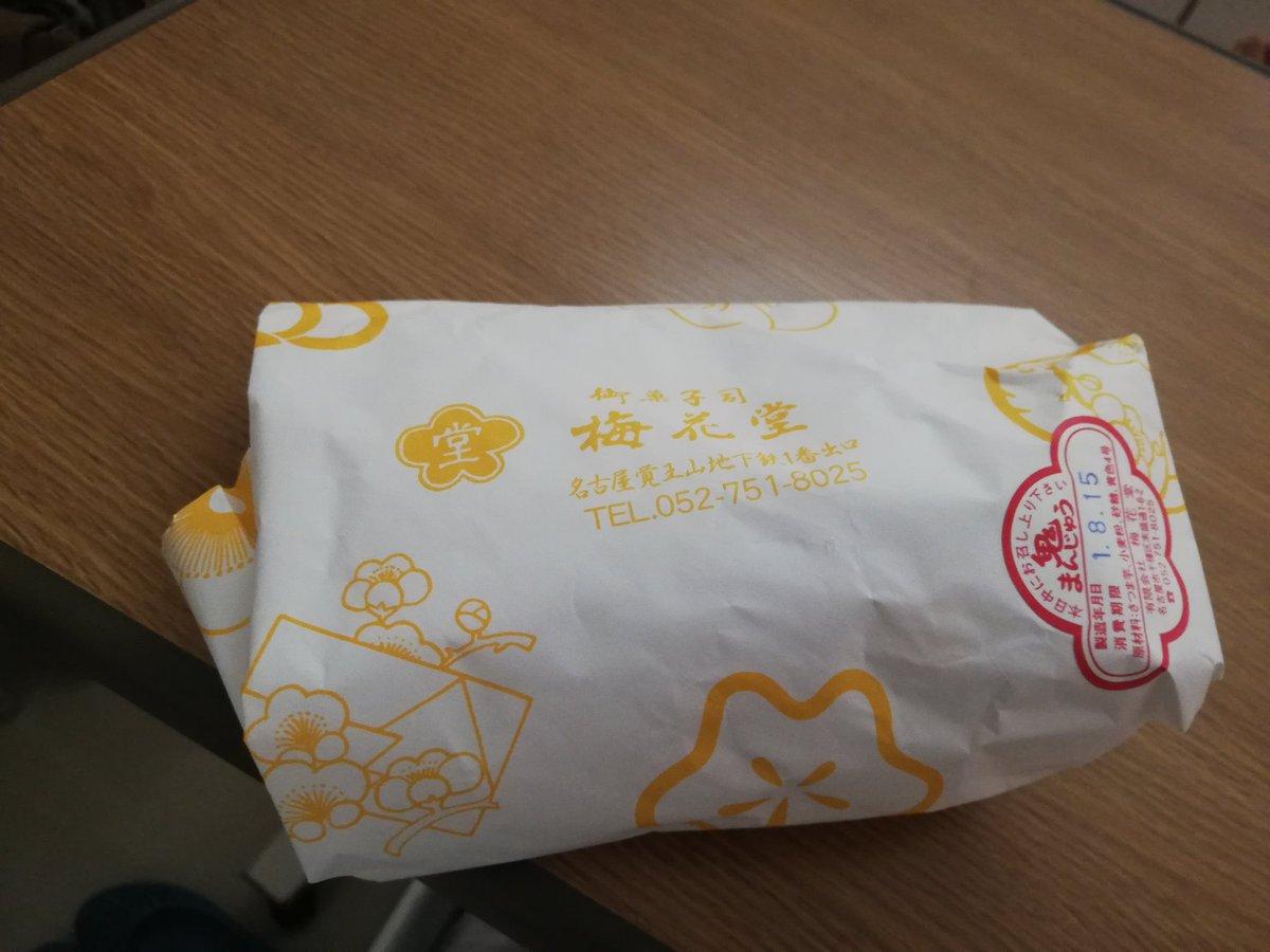 test ツイッターメディア - 昨日から名古屋観光しに来た元同僚にオススメ聞かれたので、梅花堂の鬼まんじゅうを教えたら、昨夜台風だったからか2つおまけしてくれたそうで、私の病院まで届けてくれた♪ https://t.co/5TrBC8t3Jt