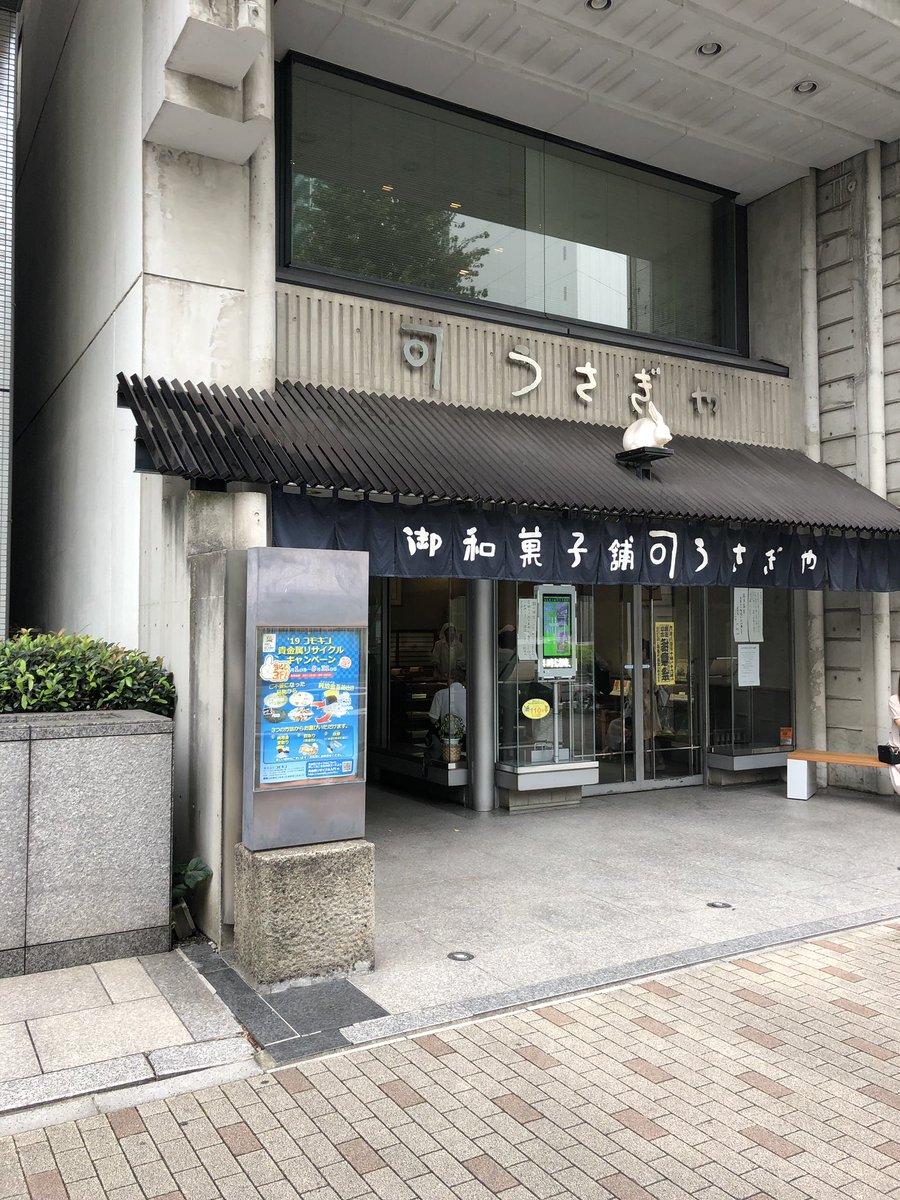 test ツイッターメディア - うさぎやのどら焼きぇぇぇぇ!!! https://t.co/0ubCUFqy3M