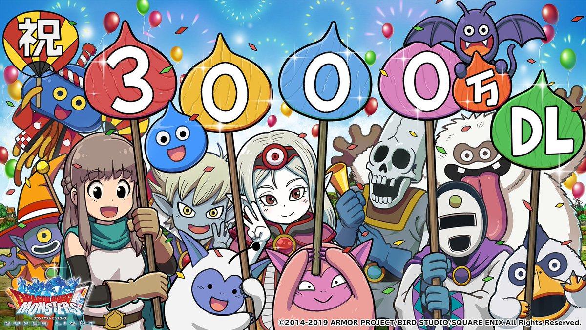 test ツイッターメディア - 「DQMSL」のDL数が、3000万を突破いたしました! いつもゲームを遊んでいただき、ありがとうございます! 3000万DLのお祝いとして、ジェム3000個などが獲得できるミッションや、特別なセット販売を実施! 詳しくは ⇒ https://t.co/CCyOjfpBaG #DQMSL https://t.co/T6Yz3v18lV