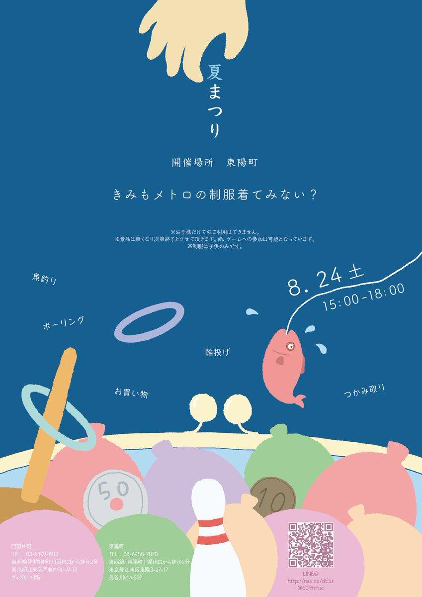 test ツイッターメディア - 2019年8月24日(土)15:00~18:00 「room EXPLACE 東陽町」で、ミニ縁日や東京メトロの制服を着ての記念撮影が楽しめるお子様向け夏まつりイベントを開催! 参加は無料ですので、ぜひお気軽にお越しください。 https://t.co/xgpEWz0Xfs https://t.co/jTAjjXdRY6