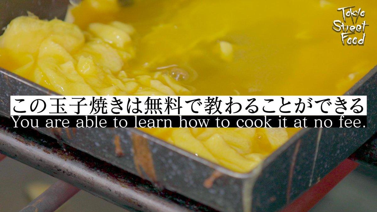 test ツイッターメディア - 【飯テロ】外国人観光客に大人気!築地にある元寿司屋の玉子焼き専門店 https://t.co/LX6yBuMWxr  寿司スタイルの冷めてもおいしい玉子焼きを販売。無料の玉子焼き教室も開いており、職人さんが一から作り方を教えてくれる。 https://t.co/fuB5bnlcpc