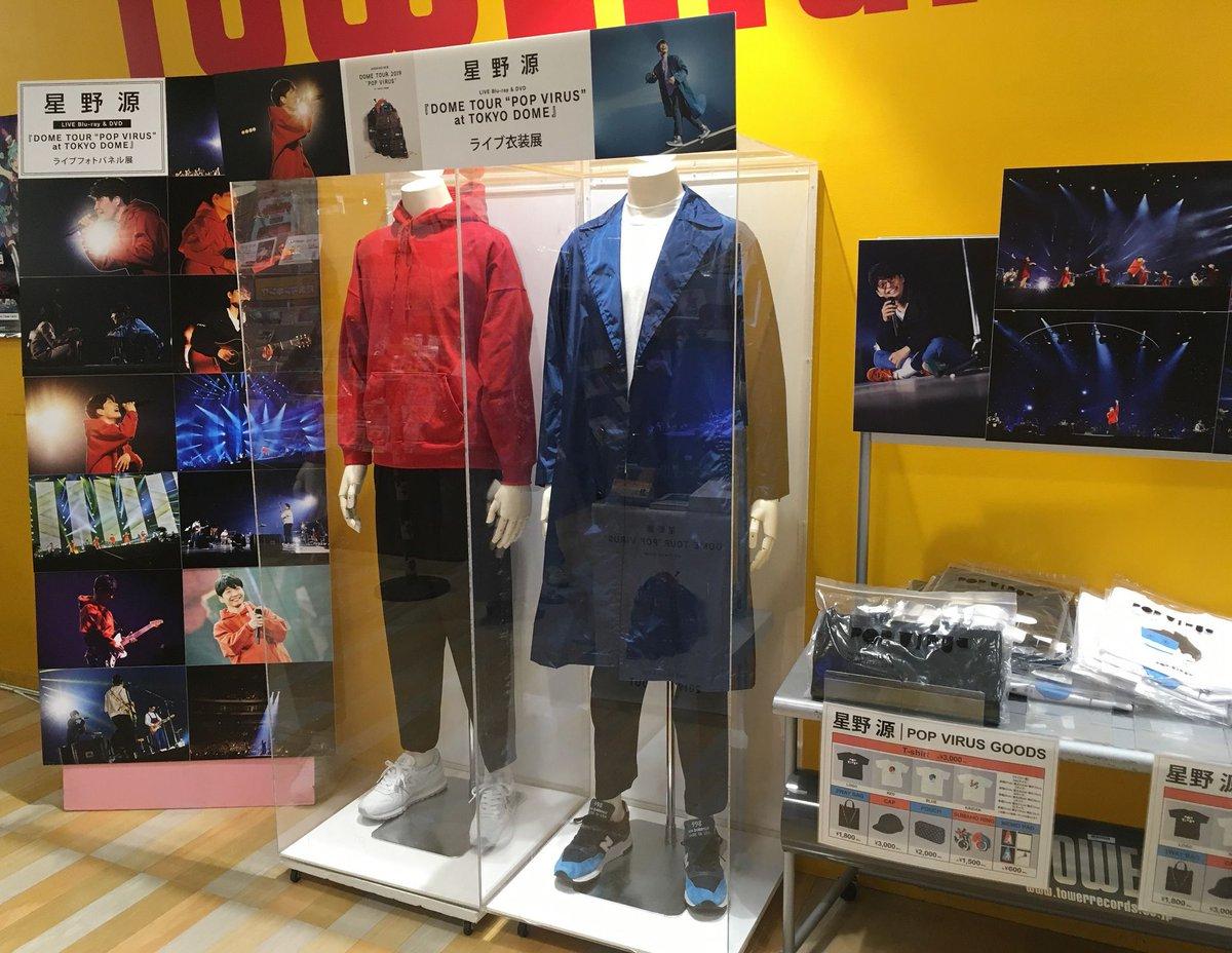 """test ツイッターメディア - 【ドームツアー衣装展示中!】 星野源のドームツアー映像作品『DOME TOUR """"POP VIRUS"""" at TOKYO DOME』大好評発売中! タワーレコード梅田NU茶屋町店では8/18までドームツアーの衣装を展示しています! ドームツアーでのグッズも販売中ですので、ぜひ足を運んでくださいね。 #POPVIRUS https://t.co/GJoRCSmM3a"""