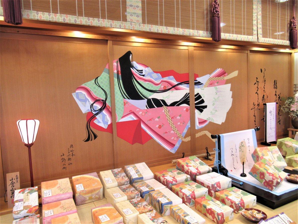test ツイッターメディア - お土産に、小倉山荘のあられ・・ すごい人気! https://t.co/1MB7X2gp2G