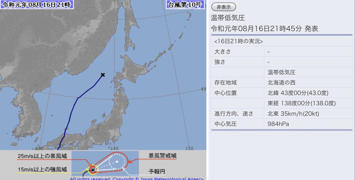 test ツイッターメディア - 台風第10号情報     気象庁/JTWC/earth https://t.co/mx7kp0XY04