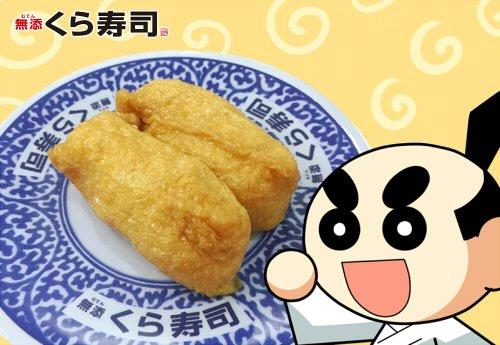 test ツイッターメディア - 毎月17日は~ #いなりの日! というわけで、今日はくら寿司で甘くてジューシーな #いなり はいかが? おあげが好きなら #きつねうどん なんかもオススメだよ~。 https://t.co/fB0xAQNndM